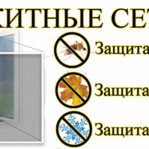 Заказать МОСКИТНЫЕ СЕТКИ на окна и двери